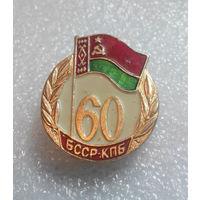 Значок. 60 лет БССР. КПБ #0142
