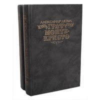 Александр Дюма. Граф Монте-Кристо. В 2-х томах