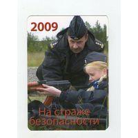 2009 на страже безопасности (10)
