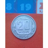20 копеек 1954 года. СССР.