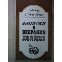 Артур Конан Дойл/ Записки о Шерлоке Холмсе 1981