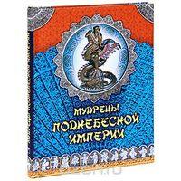Мудрецы Поднебесной империи. Подарочное издание