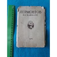 Лермонтов на Кавказе, 1942 год.