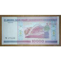 10000 рублей, серия ТЕ