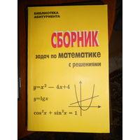 Кравчук Д.Н., Кравчук Е.В., Клемина С.И. Сборник задач по математике с решениями