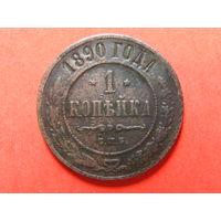 1 копейка 1890 СПБ медь
