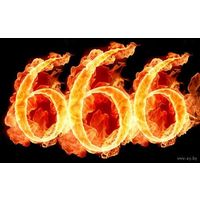 666-999-6 - Мистический номер. ЗОЛОТО!