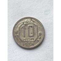 10 копеек 1936г