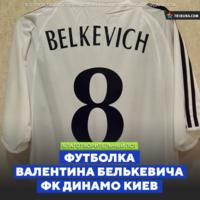 Раритетная футболка Валентина Белькевича ФК Динамо Киев. Благотворительный лот