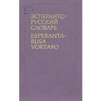 Бокарев. Эсперанто-русский словарь / Esperanta-rusa vortaro. 26000 слов