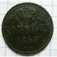 1 копейка 1850 вм года