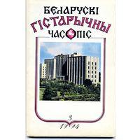 Журнал Беларускi гiстарычны часопiс 3 1994
