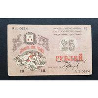 Редкость 25 рублей 1918 год бакинские с рубля из коллекции