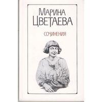 Марина Цветаева Сочинения 2 тома