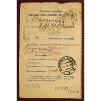 Почтовый перевод  Зенчик  Сенница  Минск  1916 г