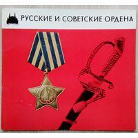 Русские и Советские ордена. буклет.