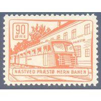 Дания железная дорога поезд