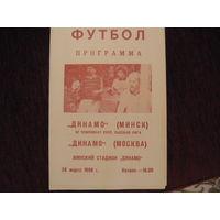 "Футбольная программа ""Динамо"" Минск-""Динамо"" Москва. 1989г"