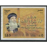 Египет 2012. Блок (неперфорированный)