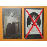 """Визит-портреты """"Дама"""", до 1917 г."""