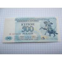 Приднестровье. 500 рублей (образца 1993 года,  UNC)