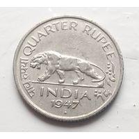 Индия - Британская 1/4 рупии, 1947 4-1-24