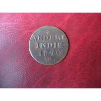 1 цент 1840 (W) год Нидерландская (Голландская) Индия (СОСТОЯНИЕ!!!)