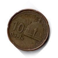 Азербайджан. 10 гяпиков. 2006 г.