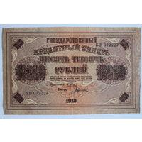 10000 рублей 1918 год,  Пятаков - Гаврилов, серия БВ-072227
