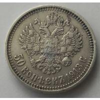50 копеек 1913 год ..ВС..