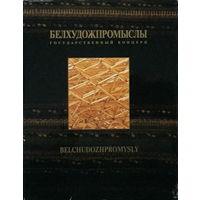 БЕЛХУДОЖПРОМЫСЛЫ - Фотоальбом - 1999