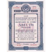 [КОПИЯ] Облигация 200 рублей 1938г.