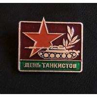 Знак День танкистов