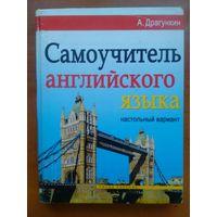 А. Драгункин. Самоучитель английского языка. Настольный вариант.
