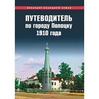 КУПЛЮ!!! Путеводитель по городу Полоцку 1910 года.