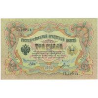 Россия, 3 рубля 1905 г., Шипов-Гаврилов - aUNC