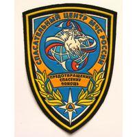 Шеврон спасательного центра МЧС России (распродажа коллекции)
