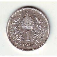 Австрия. 1 крона 1914 г.