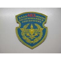 Шеврон 483 база охраны обслуживания и обеспечения ВВС Беларусь