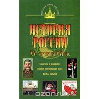 Терещенко. История России. XX - начала XXIвв.