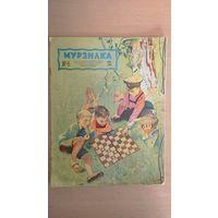 Журнал Мурзилка 6 выпуск 1958 год