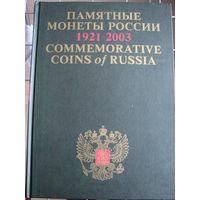 Памятные монеты России 1921-2003. каталог-справочник
