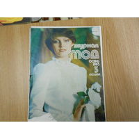 Журнал мод