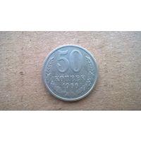 СССР 50 копеек, 1966г. (D-19)