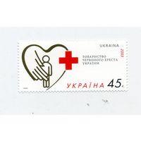 Марка Общество Красного Креста Украины 2003