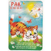 Календарик 2010 (264)