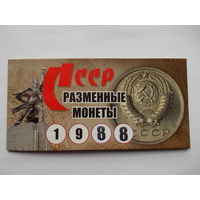 Набор монет 1988 года