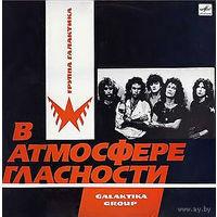 """Пластинка-винил Галактика - """"В Атмосфере Гласности"""" (1988, Мелодия) / Хэви-метал!"""