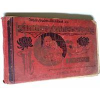 Старинный учебник музыки:Kinder-Klavier-Schule mit Benutzung von Czerny's 100 Erholungen.Tongers Taschen Album.Band 24. 1900.