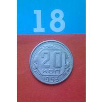 20 копеек 1953 года. СССР.